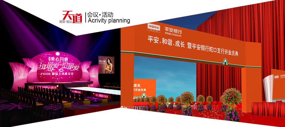 深圳展览设计公司