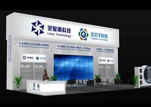 深圳展览工厂天道展览公司携手灵星雨科技亮相2013年深圳光